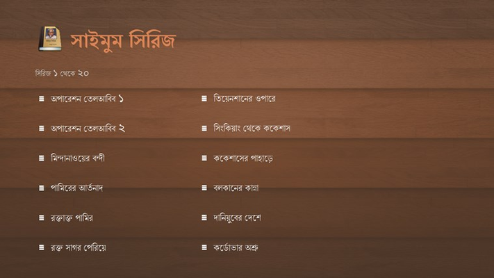 সাইমুম সিরিজ for Windows 8