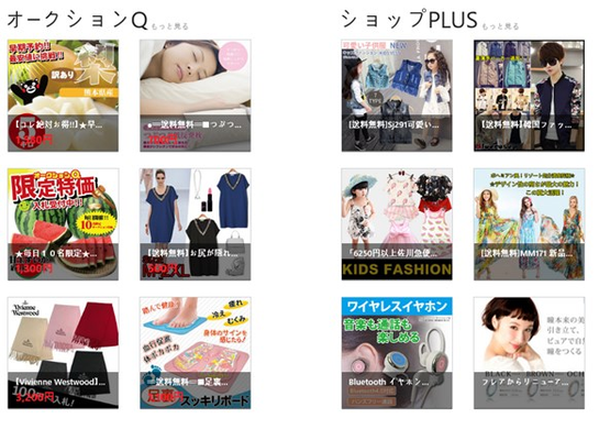 Qoo10 Japan for Windows 8