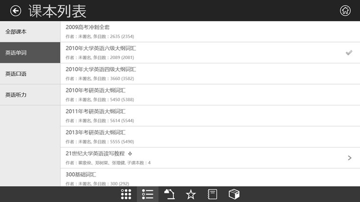 课本列表(二)