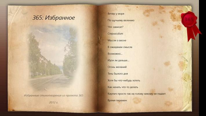 Сборник избранных стихов проекта 365