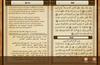 tafseer and translation