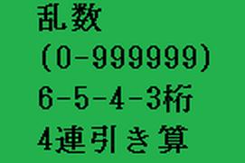 乱数(0-999999)6-5-4-3桁4連引き算