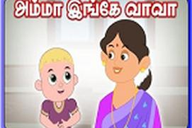 Tamil Kids Songs