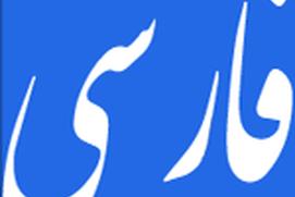 Persian Translate