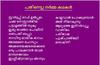 Malayalam mangoseason for Windows 8