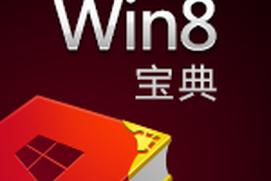 Win8宝典