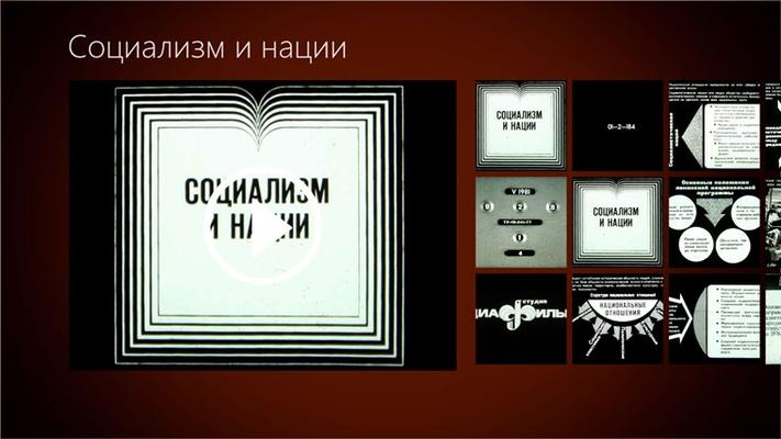 Диафильм. Социализм и нации for Windows 8