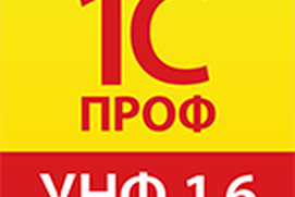 1С:ПРОФ УНФ 1.6