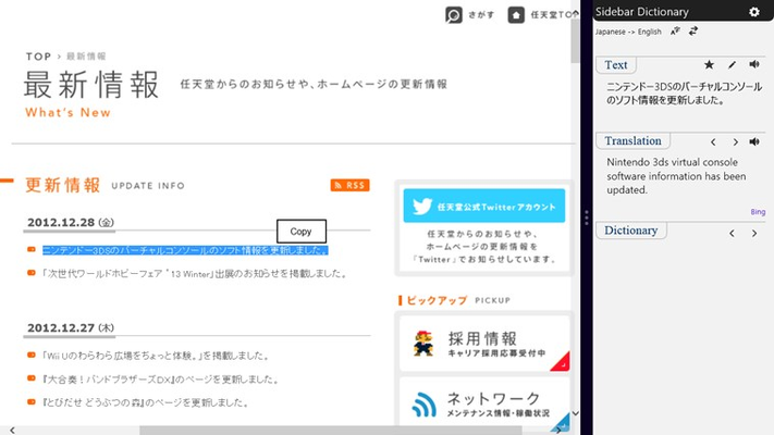 Sidebar Dictionary for Windows 8