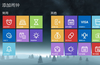 正点闹钟 for Windows 8