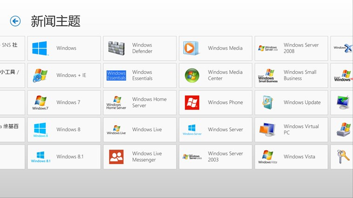 cnBeta资讯 for Windows 8
