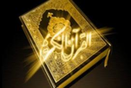 Quran Surrah's