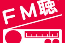 FM聴 for FM805たんば