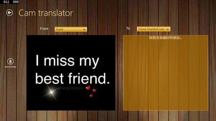 translate uploaded image