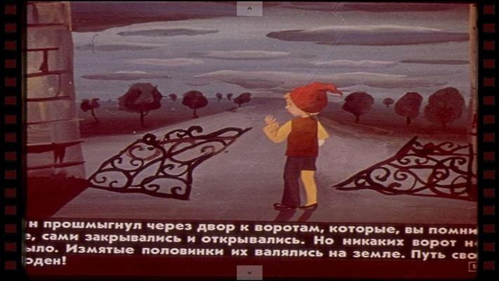 Диафильм. Замок лгунов. Диафильм второй for Windows 8