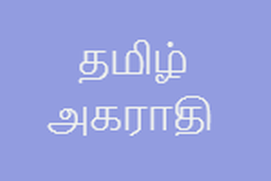 Expert_Tamil_Dictionary