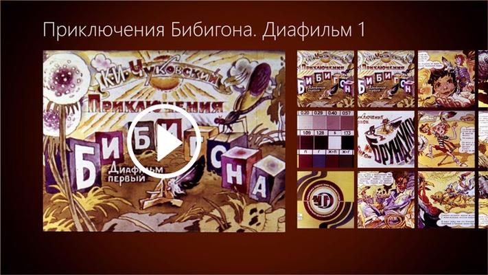 Диафильм. Приключения Бибигона. Диафильм 1 for Windows 8