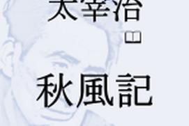 秋風記 / 太宰治