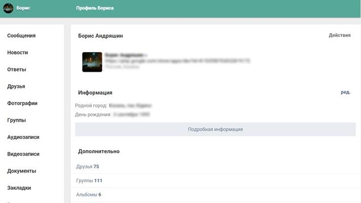 VIP Вконтакте for Windows 8