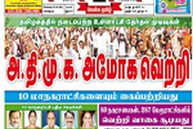 The Head of Tamil Newspapers