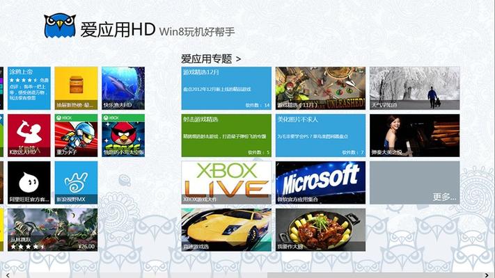 爱应用HD for Windows 8