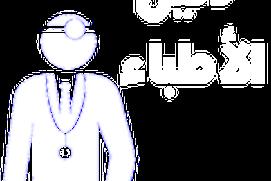 دليل الاطباء