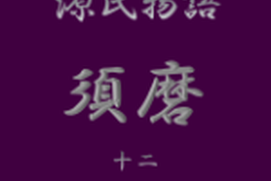 須磨 (源氏物語 十二、縦書き 青空文庫より)