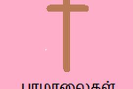 கிறிஸ்தவ பாமாலைகள்