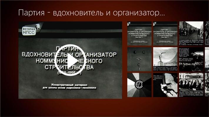 Партия - вдохновитель и организатор коммунистического строительства for Windows 8