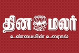 Dinamalar - Tamil News Paper