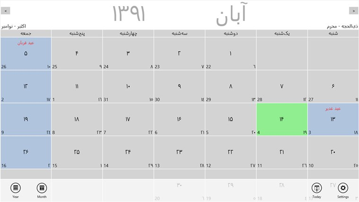 Month View displayed in Persian.
