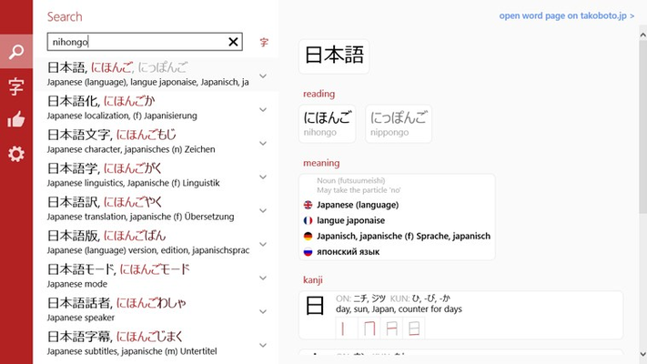 Japanese words search using romaji