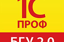 1С:ПРОФ БГУ 2.0