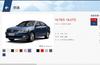 车型综述页-方便快捷检索车型信息,让您全面了解心爱的车