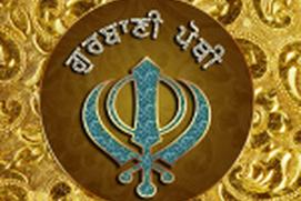 Gurbani Pothi