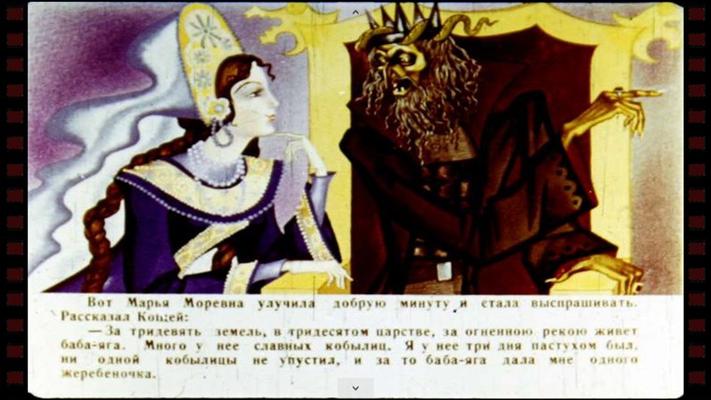 Диафильм. Марья Моревна. Диафильм 2 for Windows 8