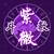 靈機紫微斗數