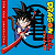 Dragon Ball - Fun Unlimited