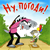 Nu, Pogodi! ~ Cartoons for Kids